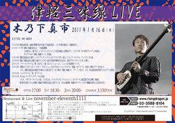 01_16kinoshita.jpg