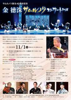 11.1キムドクス東京公演.jpg