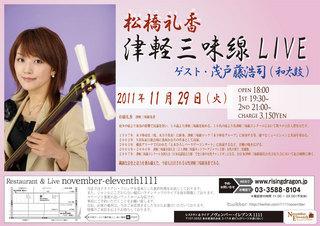 11_29matsuhashi.jpg