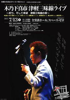 20110713_kinoshita_flyer-2.jpg