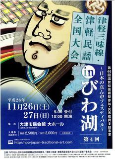 2016滋賀大会.jpeg