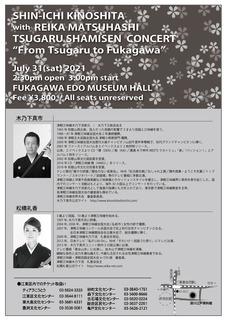 731深川江戸−木乃下ウラ-2.jpg
