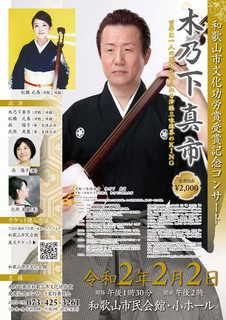 ◆印刷用・チラシ(木乃下真市20191212-1.jpg