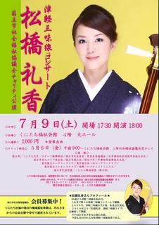 チャリティ公演2016チラシ(JPEG).jpg