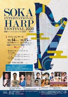 国際ハープフェスティバル.jpg