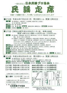 民謡定席特別公演チラシ.jpeg