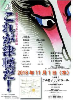 青民コンサート.jpeg