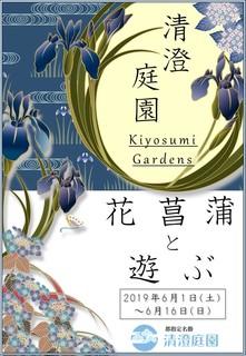H31花菖蒲チラシ(表).jpg
