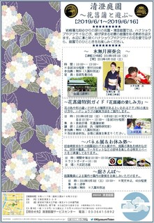 H31花菖蒲チラシ(裏).jpg